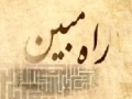 [14 July 2013]  راہ مبین - آداب تلاوت  - Clear Path - Urdu