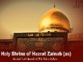 Shrine of Hazrat Zainab (as) | Silence is not an option - English