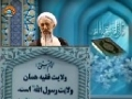 [26 July 2013] Tehran Friday Prayers آیت الله صدیقی - Urdu