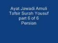 Ayat Jawadi Amuli Tafsir Surah Yusuf part 6 of 6 Persian