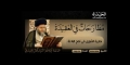 مطارحات في العقيدة | نظرية الشورى في نهج البلاغة Arabic