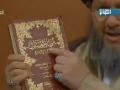 مطارحات في العقيدة | نظرية عدالة الصحابة في الميزان – 4 Arabic