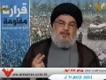 2013-8-16 كلمة الأمين العام سماحة السيد حسن نصرالله في مهرجان عيتا Arabic