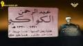 Khaleda beacons   منارات خالدة   المفكر عبدالرحمن الكواكبي - Arabic