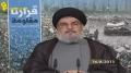Sayed Nasrollah | فصل الخطاب - لدينا اسماء من قاوم باطلاق الصواريخ ووضع ال