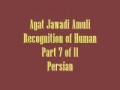 Ayat Jawadi Amuli Recognition of Human Part 7 of 11 Persian