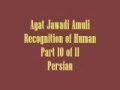Ayat Jawadi Amuli Recognition of Human Part 10 of 11 Persian