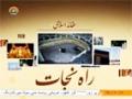 [06 Sept 2013] Rahe Nijat - The way of Salvation - راہ نجات - عقائد اسلامی - Urdu