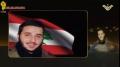 Khaleda beacons | martyrdom Ali Munief - moon martyrs | منارات خالدة | الاستشهادي علي منيف -
