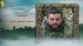 [12] أولائِـك الـمٌـقـرّبـون | من وصايا شهداء الدفاع المقدّس - Arabic