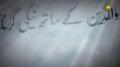 4- انحطاط اخلاقی کے اسباب - حجة الاسلام مولانا غلام حسنين وجدانى Urdu