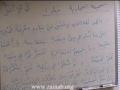 [abbasayleya.org] Tafseer Sura Fateha 4 - English