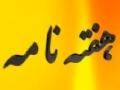 [27 Sept 2013] Hafta Naame - ھفتہ نامہ - Urdu