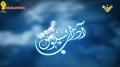 Etiquette - not the veil | آداب السلوك - ليس حجاب | السيد سامي خضرا Arabic