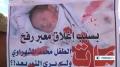 [29 Sept 2013] Palestinian newborn baby dies on Egypt border - English