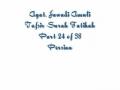 Ayat Jawadi Amuli Tafsir Surah Fatihah part 24 of 38 Persia