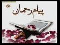 [24 Oct 2013] سورة قریش | Tafseer of Surat Quraish - Payaam e Rehman - Urdu