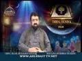 [19 Oct 2013] Deen Aur Dunya Aur Hum - Islam, Muslman Aur Hajj - H.I Musharraf Hussaini - Part 1 - Urdu