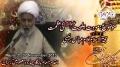 [02] Muharram 1435 - Mauwaddat Ahlebait Ki Azmat - H.I. Ghulam Abbas Raisi - Urdu