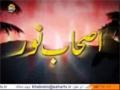 [10 Nov 2013] Muharram 1435 - اصحاب نور | Ashab Noor - کربلا اور امام حسین ع - Urdu