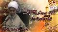 [09 Last]  Muharram 1435 - Mauwaddat Ahlebait Ki Azmat - H.I. Ghulam Abbas Raisi - Urdu