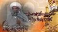 [07] Muharram 1435 - Imamat Ki Pehchan Aur Marifat - H.I. Raja Nasir Abbas - Urdu