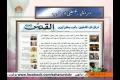 [06 Dec 2013] Hafta Naame - ھفتہ نامہ - Urdu