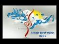 Udru Ladies Audio Uzma Zaidi Tafseer Sureh Hujrat