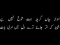 NAAT Chalay na Imaan ek kadam bhi - Urdu