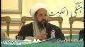 [Speech] اجلاس : اتحاد بین المسلمین - H.I Amin Shaheedi - MWM PAK - Urdu