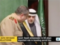[05 Jan 2014] It appears that mutual interests are drawing israel and Saudi Arabia closer together - English