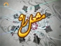 [06 Jan 2014] Etiquettes of Dua in the Light of Sahifah Sajjadiyah - مشعل راہ - Healing - Urdu