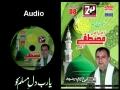 [Audio] 05 Ali Deep Rizvi - Naat 2014 Album - Ya Rab dil-e Muslim ko - Urdu