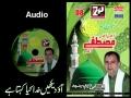[Audio] 06 Ali Deep Rizvi - Naat 2014 Album - Khuda kia kehta hai - Urdu