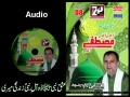 [Audio] 07 Ali Deep Rizvi - Naat 2014 Album - Ishq-e Nabi-o Aal-e Nabi Zindagi Meri - Urdu