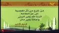 Hezbollah | Resistance | Sayings of the Prophet 20 | Arabic Sub English