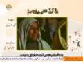 [02] 16 January 2013 - Paighambaran Wahi | پیغمبران وحی - Urdu