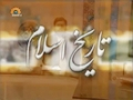 [29 Jan 2014] Ber Maunah ka Waqea | ہئر معونہ کا واقعہ - Islamic History | تاریخ اسلام - Urdu