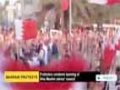 [31 Jan 2014] Bahraini forces attack demonstrators in Abu Saiba - English