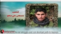 Hezbollah   Resistance   Those Who Are Close - The Will of the Martyrs 43   Arabic Sub English