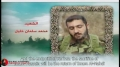 Hezbollah   Resistance   Those Who Are Close - The Will of the Martyrs 44   Arabic Sub English