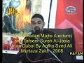 [Audio] - 7th Ramzan 2008-Lecture by Agha Ali Murtaza Zaidi - Urdu