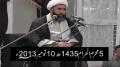 [01] 05 Muharram 1435 - Zahoor Imam Mehdi (AJTF) - Maulana Fakhar-ud-Deen - Urdu