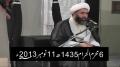 [02] 06 Muharram 1435 - Zahoor Imam Mehdi (AJTF) - Maulana Fakhar-ud-Deen - Urdu