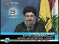 Hasan Nasrallah calls for national dialogue -P1-08Sep2008-English