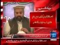 لاھور طالبان مخالف اے پی سی کانفرنس میں راہنماوں کی شرکت | Urdu