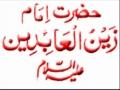 Duaa 04 الصحيفہ السجاديہ Attesters of throne - ARABIC