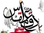Martyrs/Heroes of Islam (Sepah-Pasdaran/Hezbollah) - Farsi
