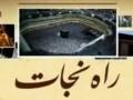 [07 Mar 2014] Farizah Hajj | فریضہ حج - Rahe Nijat | راہ نجات Urdu