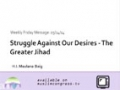 [Weekly Msg] Struggle Against Our Desires: The Greater Jihad | Maulana Baig | English